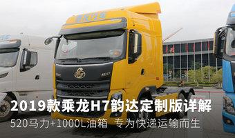 520马力+1000L油箱!乘龙H7韵达版详解