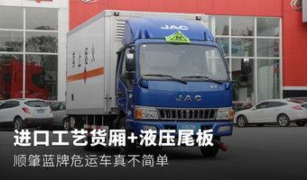 进口工艺货厢保安全 顺肇危运车不简单