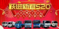 跃进新春520 喜跃购车抽大奖