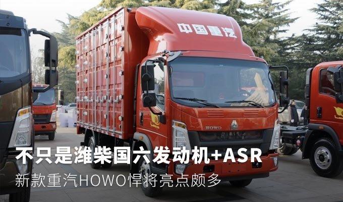 潍柴WP3国六+ASR 图解新款重汽HOWO悍将