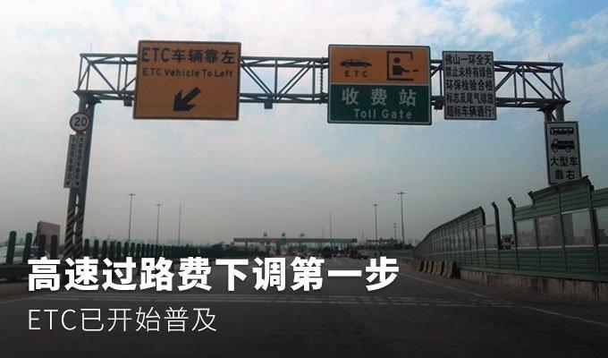 高速过路费下调第一步,ETC已开始普及