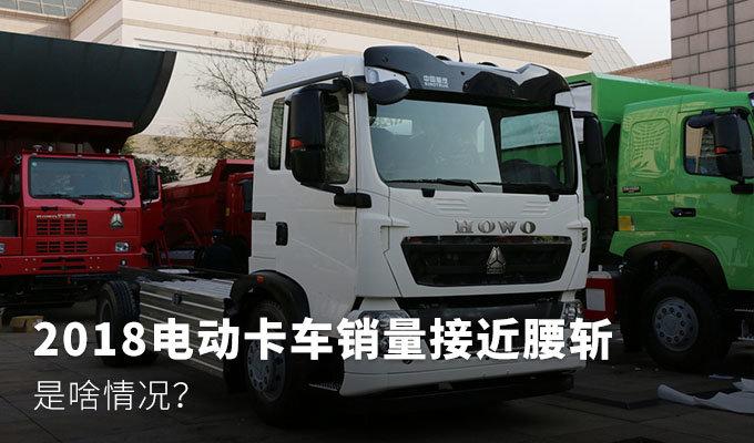 2018电动卡车销量接近腰斩,是啥情况?