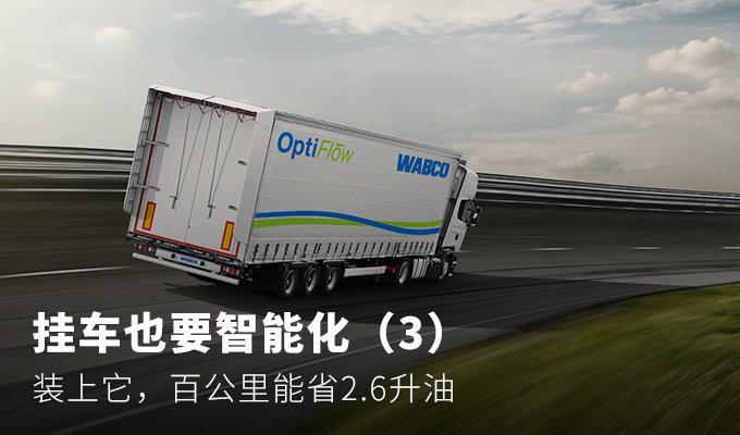 挂车也要智能化(3)有它百公里省2升油