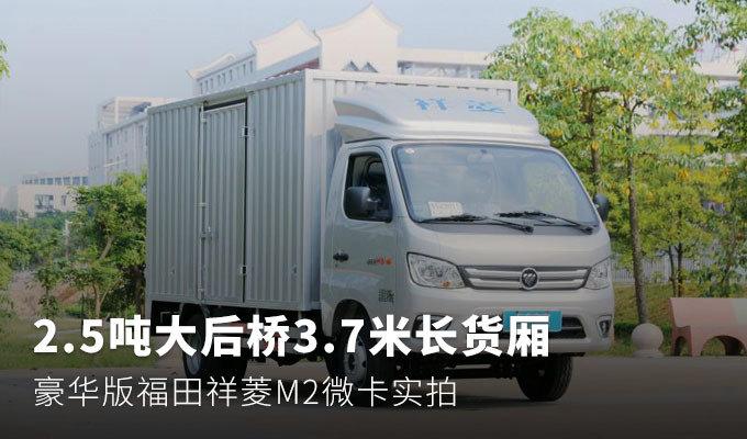 售5.38万 豪华版福田祥菱M2大微卡实拍