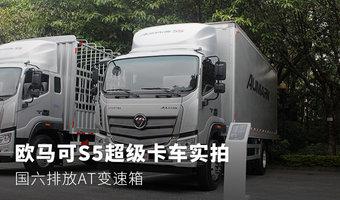 欧马可S5超级卡车实拍 国六排放AT变速箱