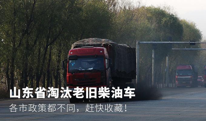 山东省淘汰老旧柴油车,各市政策都不同