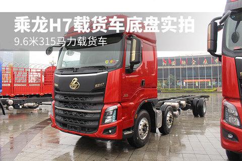 9.6米315馬力載貨車 乘龍H7載貨車底盤實拍
