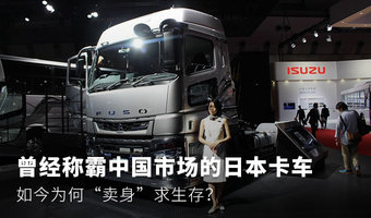 """曾經稱霸中國市場的日本卡車,如今為何""""賣身""""求生存?"""