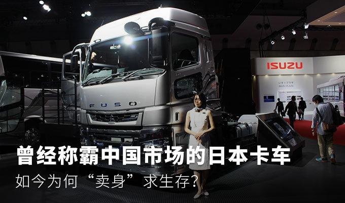 """曾经称霸中国市场的日本卡车,如今为何""""卖身""""求生存?"""