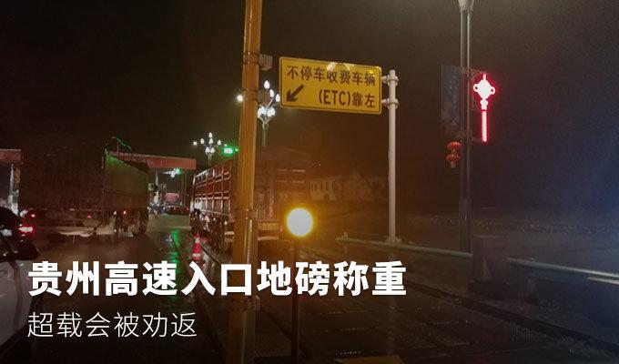 贵州高速入口地磅称重,超载会被劝返