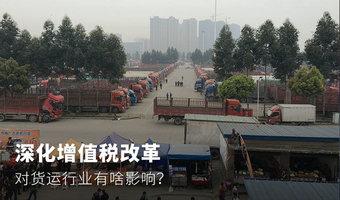 深化增值税改革,对货运行业有啥影响?