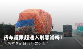 货车超限超速入刑靠谱吗?