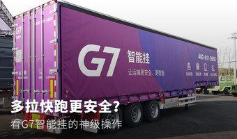 多拉快跑更安全?看G7智能挂的神级操作