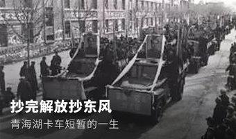 抄完解放抄东风,青海湖卡车短暂的一生