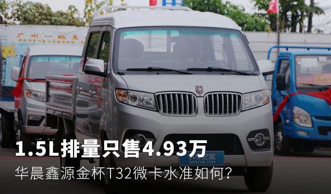1.5L排量售4.93万 金杯T32微卡水准如何