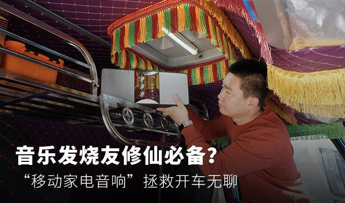 发烧友修仙必备 移动音响拯救开车无聊