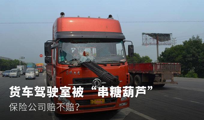 """货车驾驶室被""""串糖葫芦"""",保险公司赔不赔?"""