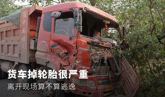货车掉轮胎很严重,离开现场算不算逃逸