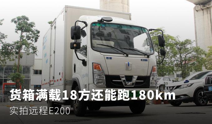 货箱满载17方还能跑180km 实拍远程E200