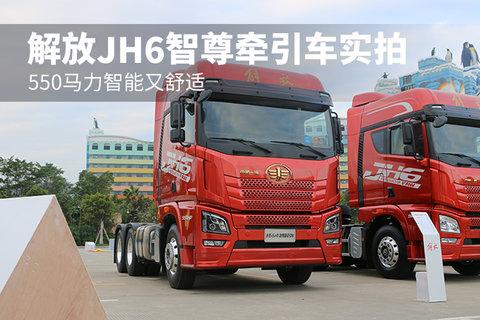 550马力智能又舒适 解放JH6智尊牵引车实拍