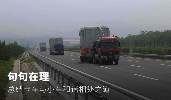 总结卡车与小车和谐相处之道,句句在理