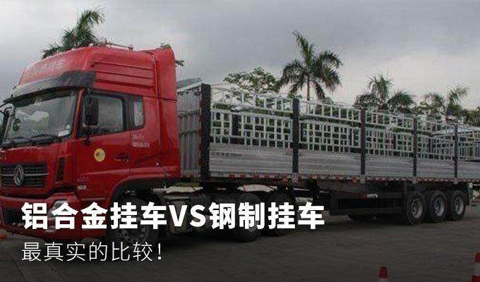 铝合金挂车VS钢制挂车 最真实的比较!