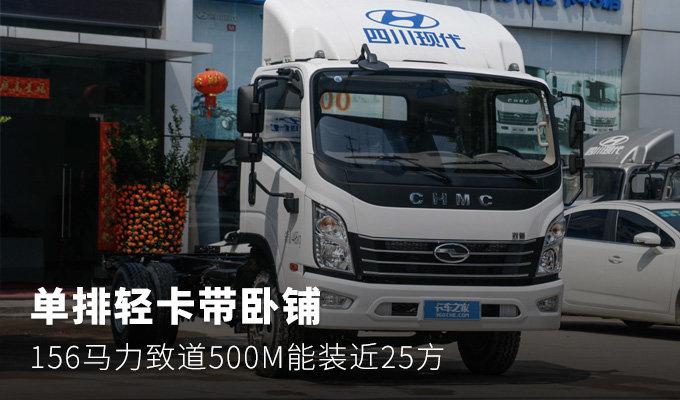 单排轻卡带卧铺 致道500M新车能装25方