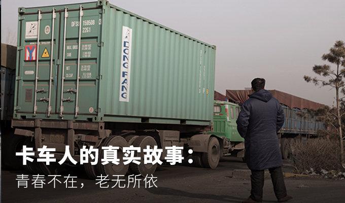 卡车人的真实故事:青春不在,老无所依