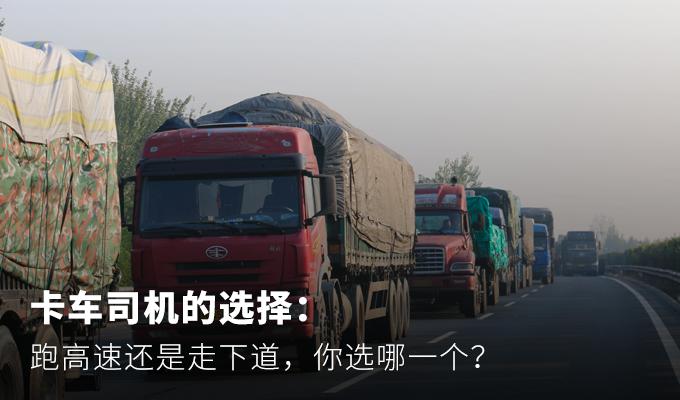 卡车司机的选择:跑高速还是走下道?