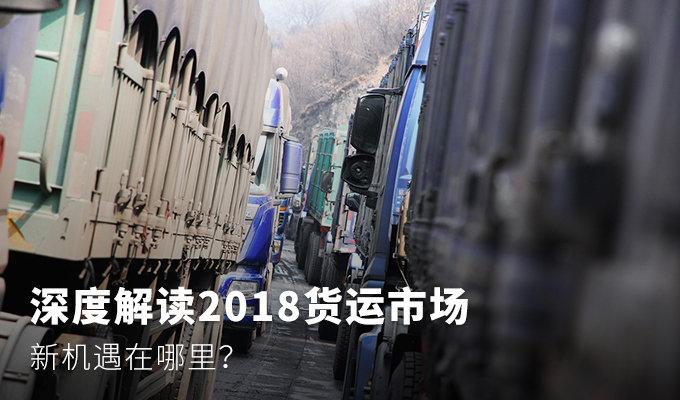 深度解读2018货运市场,新机遇在哪里?