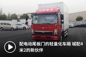 配电动尾板门的轻量化车厢 城配4米2的新伙伴
