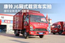 康鈴全新系列J6來襲 康鈴J6廂式載貨車實拍