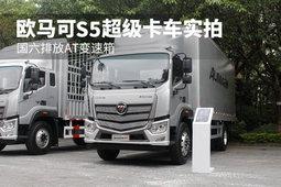 國六排放AT變速箱 歐馬可S5超級卡車實拍