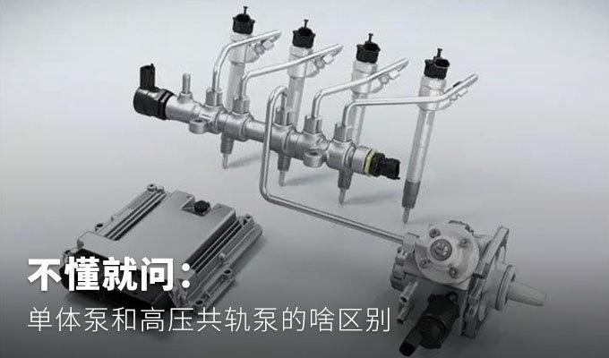 不懂就问:单体泵和高压共轨泵的啥区别