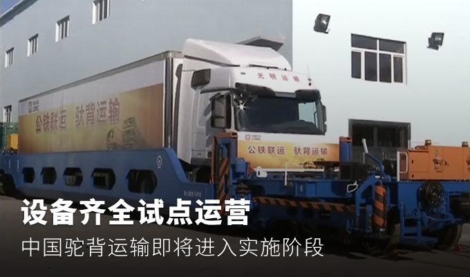 设备齐全试点运营 中国驼背运输将实施