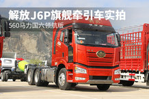 560马力国六领航版 解放J6P旗舰牵引车实拍