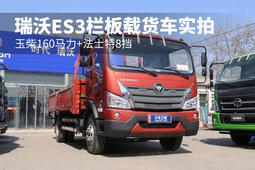 玉柴160马力+法士特8挡 瑞沃ES3栏板载货车实拍