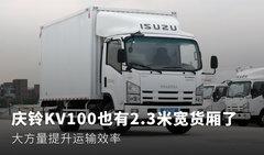 庆铃KV100也有宽货厢了 大方量提升效率