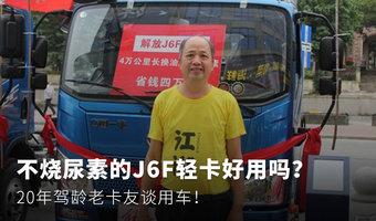 不烧尿素J6F好用吗 20年驾龄卡友谈用车