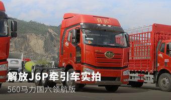 解放J6P旗舰牵引车实拍 560马力国六领航版