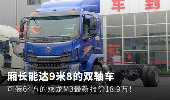 大单桥厢长达9米8 乘龙M3最新价18.9万