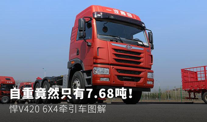 自重竟然只有7.68吨!图解悍V420牵引车