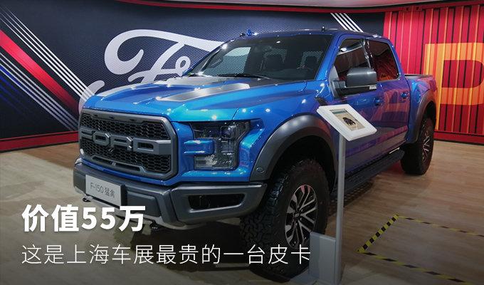 价值55万,这是上海车展最贵的一台皮卡
