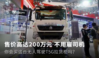 售价达200万元 你会买这台T5G拉货柜吗?