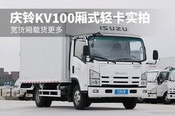 宽货箱载货更多 庆铃KV100厢式轻卡实拍