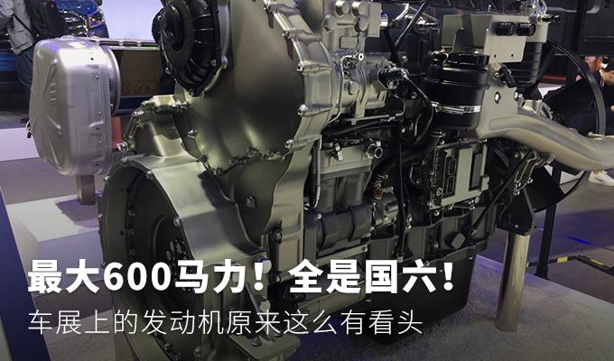 5家展出的17款发动机都有哪些特点?