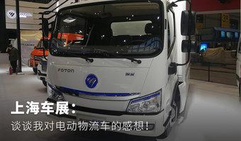 上海车展:谈谈我对电动物流车的感想!