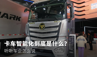 卡车智能化到底是什么?听听车企怎么说