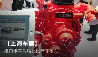 【上海车展】进口卡车为啥比国产车省油