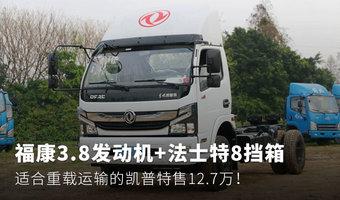 3.76L康机+8挡箱 重载凯普特售12.7万